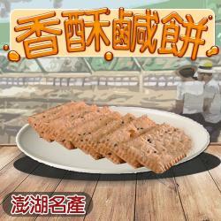 【澎湖名產】泉利糕點鹹餅原味x5包(200g/盒)