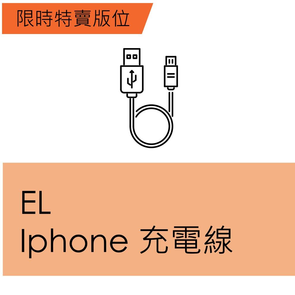【品類說明】此為限時特賣EL_iPhone充電線品類下標處,請勿提報其他商品。【超商免運補貼專案說明】*購買3/11限時特賣版位的賣家,務必確認參加【超商免運補貼專案】,若無申請者,須配合限時特賣活動