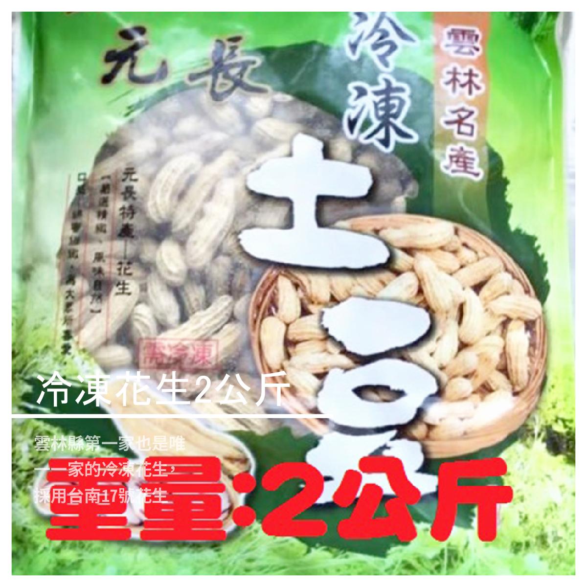 【敏捷冷凍土豆】冷凍花生/2公斤(冷凍土豆)/雲林名產/伴手禮
