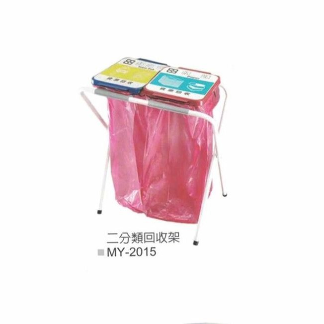 【MY2015】二分類回收架