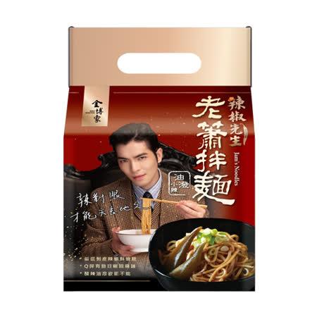 【金博家】辣椒先生 老蕭拌麵油潑小辣170G*4入