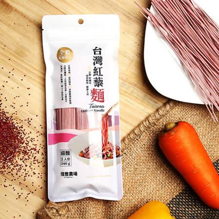 【信豐農場】 台灣紅藜細麵 240G