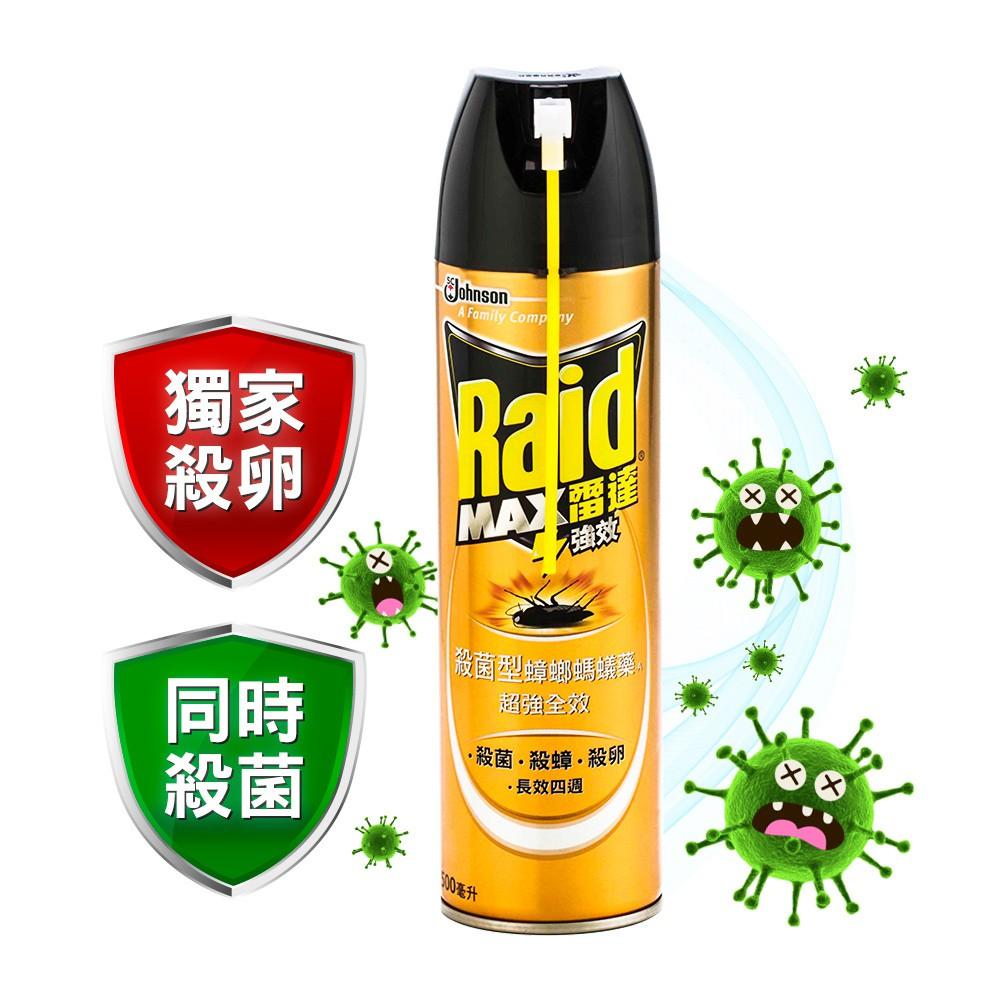 雷達 殺菌型蟑螂螞蟻藥-A 500ml-官方直營