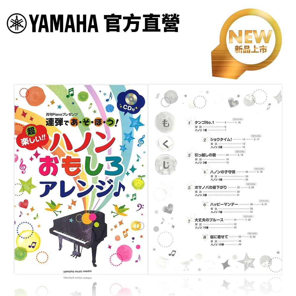 Yamaha 趣味哈農改編聯彈曲集(中級) (付CD音源) 練習曲 官方獨賣樂譜