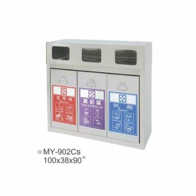 【MY902CS】三分類環保箱
