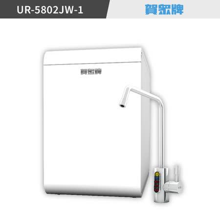 (賀眾牌) 廚下輕巧型微電腦純水機UR-5802JW-1