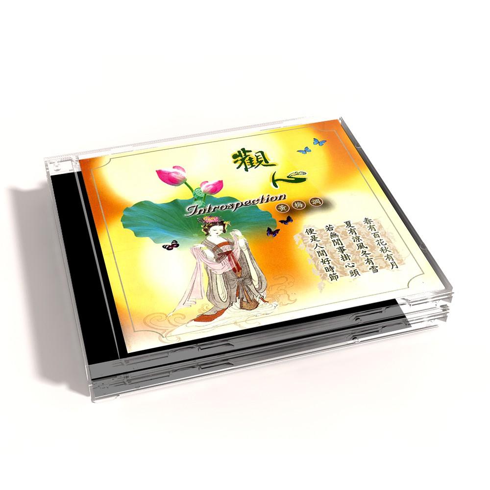 【新韻傳音】觀心(黃梅調) CD MSPCD-1040