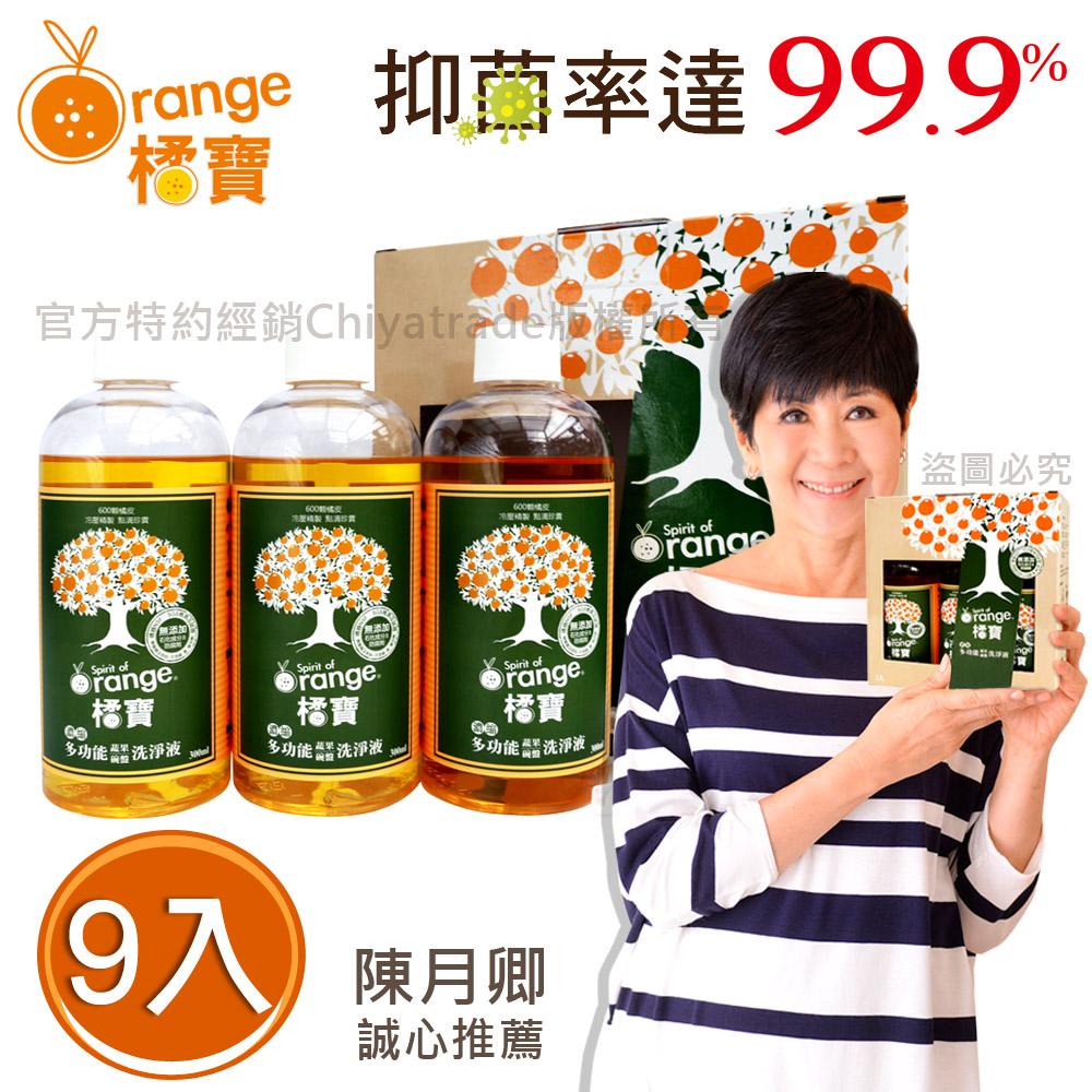 【橘寶】頂級精華橘寶超濃縮多功能 抑菌率達99.9% 洗淨劑(300ml×9入盒裝)含專用噴頭x3 陳月卿推薦 清潔劑 安心使用