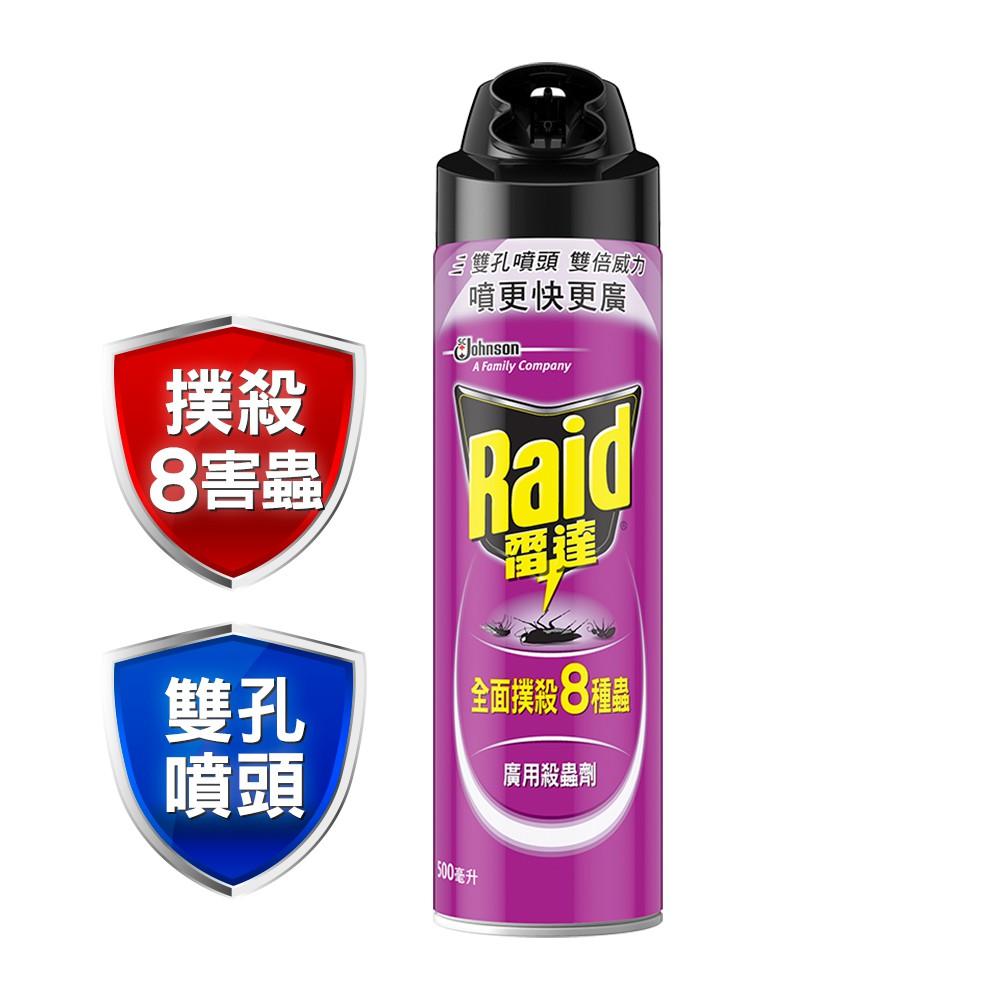 雷達 廣用殺蟲劑500ml-官方直營