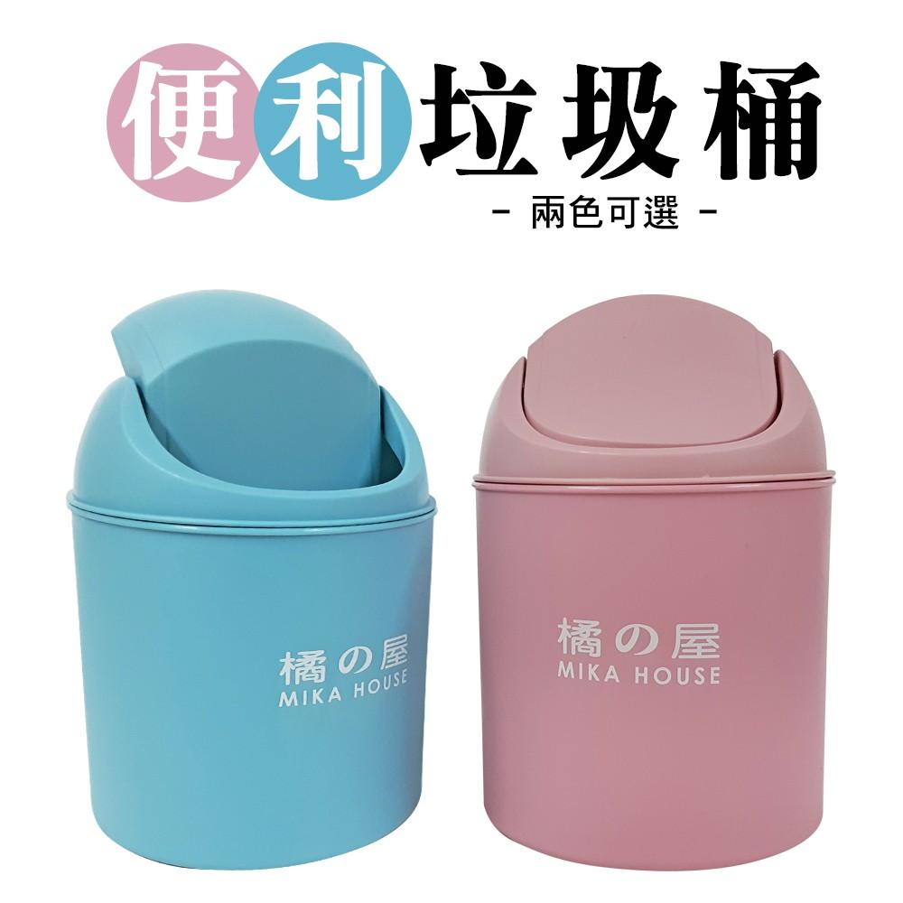 橘之屋 便利垃圾桶-小 H-329 適用於車上 化妝桌