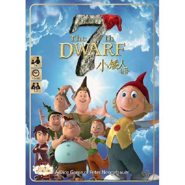 小矮人七仔 The 7th Dwarf 繁體中文版 台北陽光桌遊商城