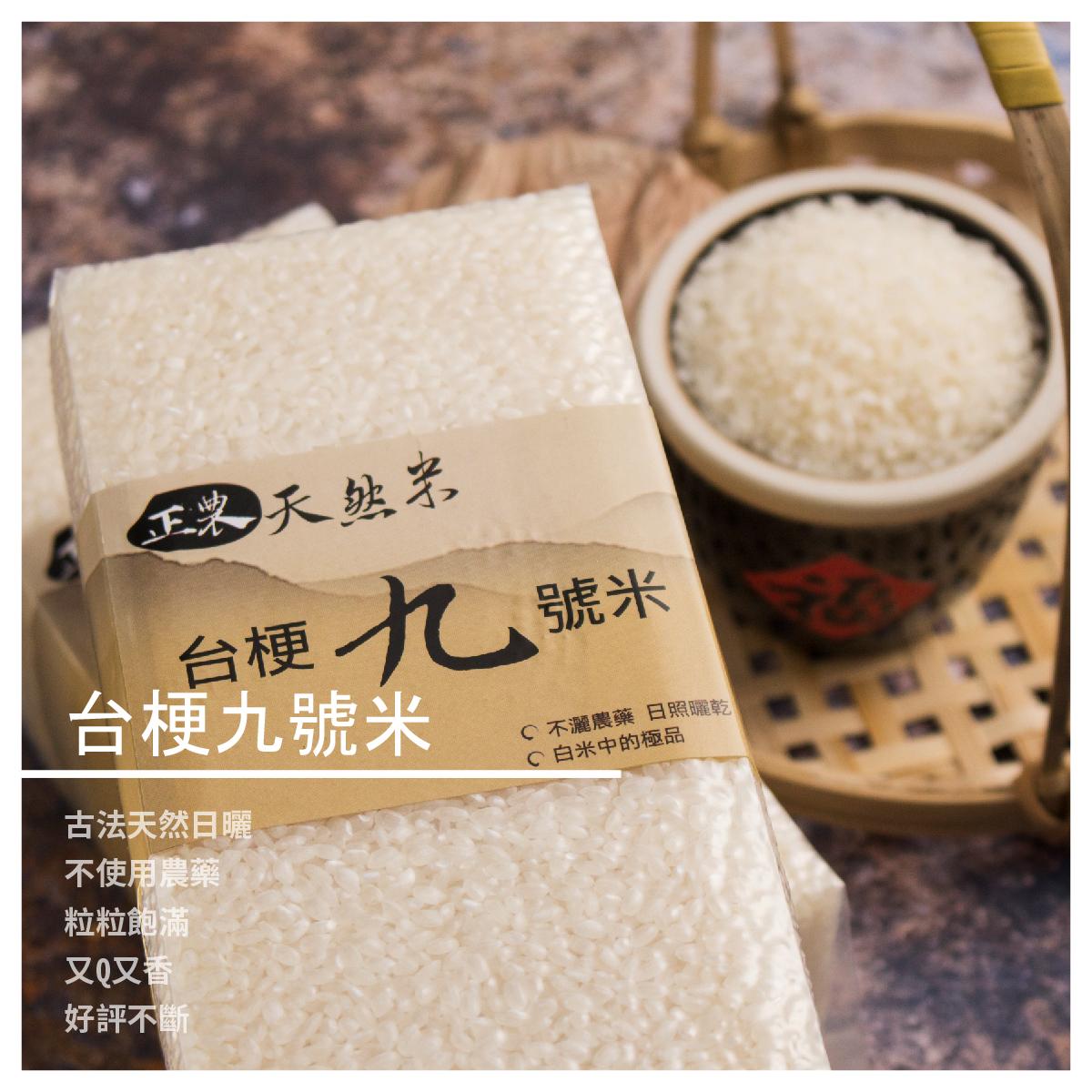 【正農】台梗九號米 1400克/包 6包/組更優惠