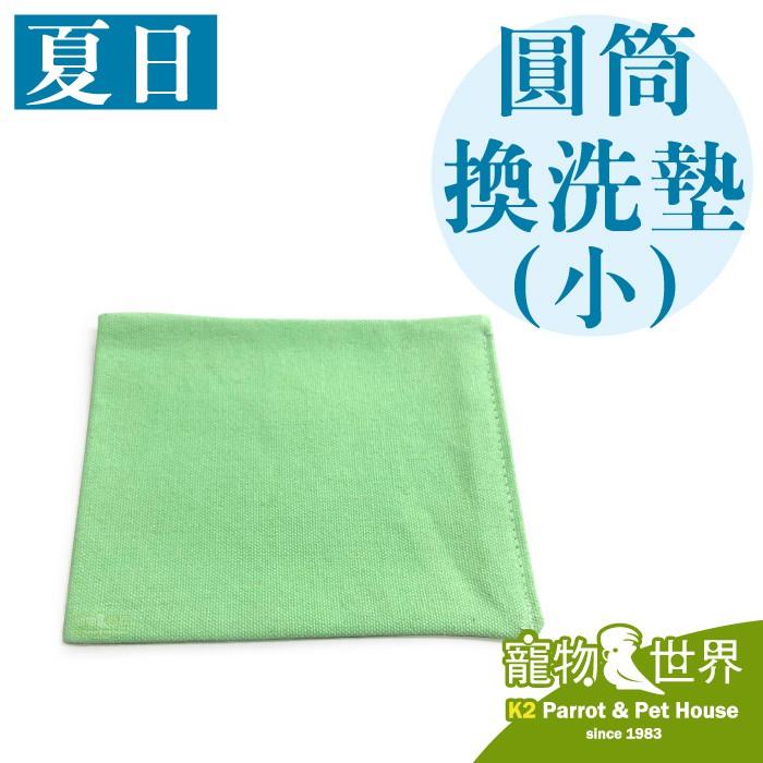Sunny.Pet 圓筒帳篷(夏日用)專用換洗墊(小) 帆布材質 舒適 休憩 鳥窩 可清洗《寵物鳥世界》SP017