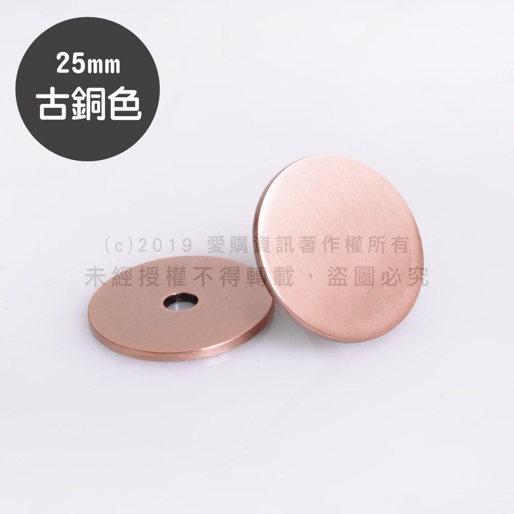 智能電子鎖專用五金配件/鏡珠/遮孔(25mm)(古銅色)