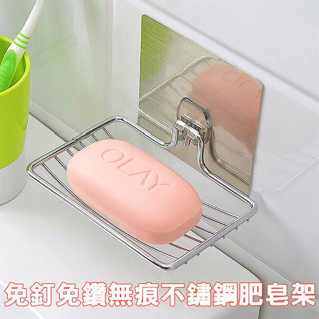莫內的午後免釘免鑽無痕不鏽鋼肥皂架