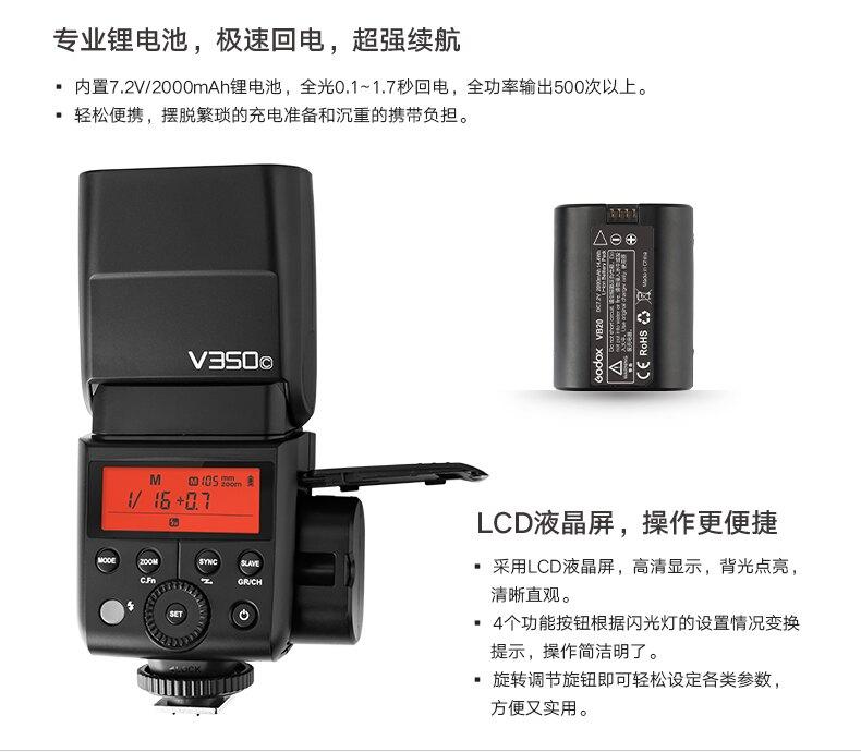 [享樂攝影]公司貨 GODOX 神牛 迅麗 V350C GN36 小閃燈 鋰電池 口袋燈 支援TTL 高速同步 主控 被控 for Canon