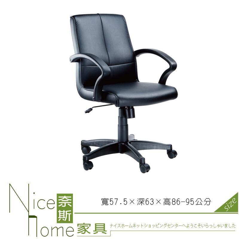 奈斯家具nice068-3-hpq 辦公皮椅/有扶手