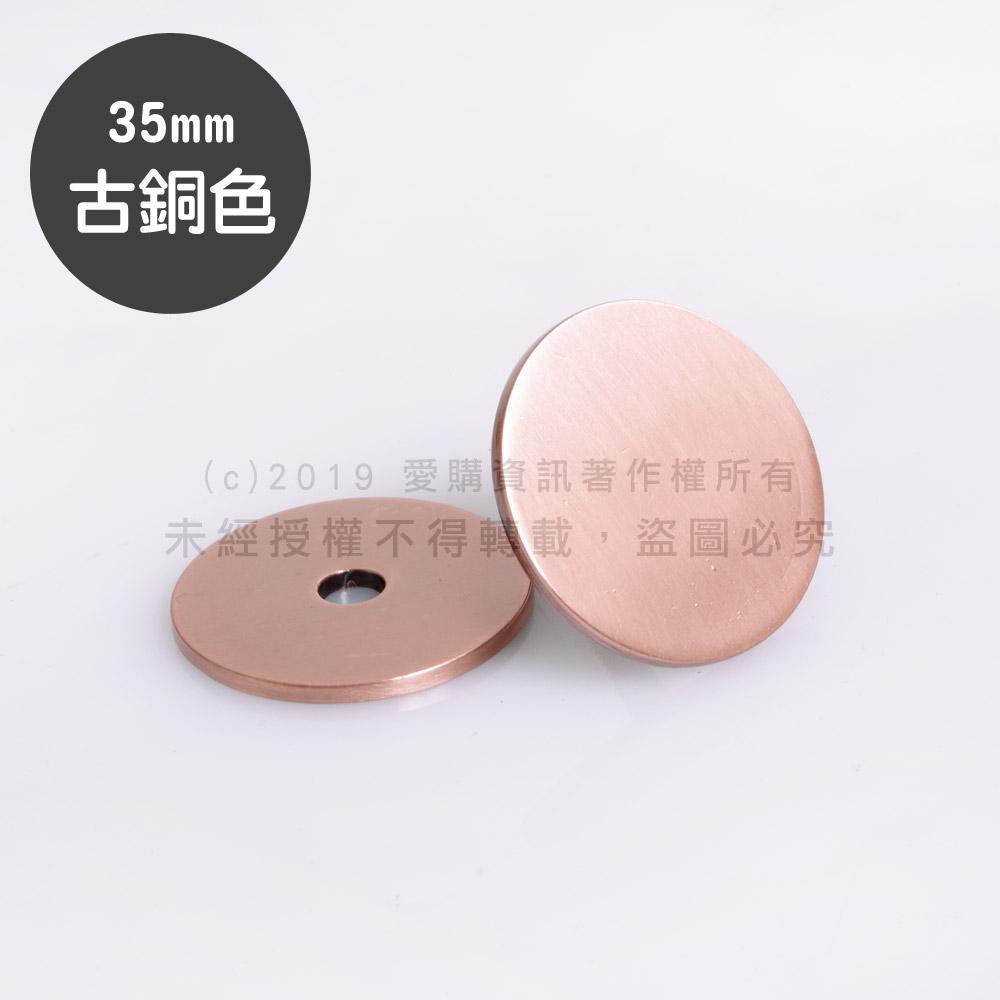 智能電子鎖專用五金配件/鏡珠/遮孔(35mm)(古銅色)