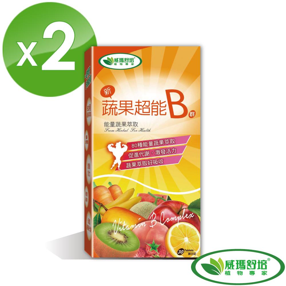 威瑪舒培 新蔬果超能B群緩釋錠 30錠/盒 (共2盒)