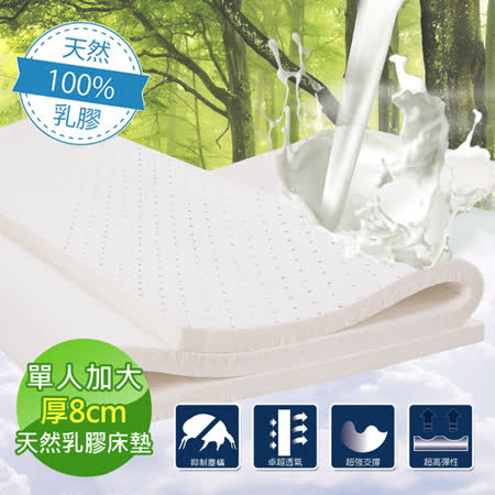 【格藍傢飾】100%活力好眠天然乳膠床墊-單人加大 (厚8cm)