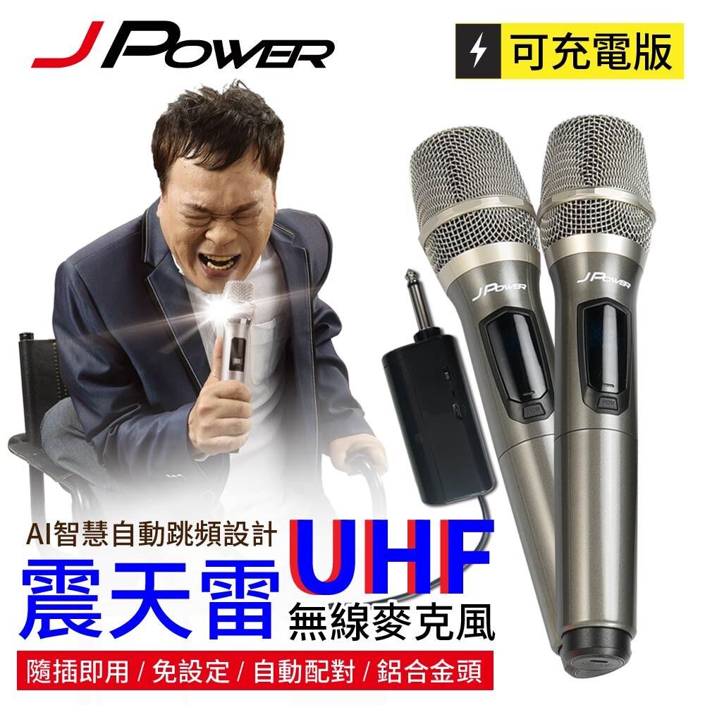jpower  杰強   jp-uhf-888 震天雷uhf無線麥克風(單機型)