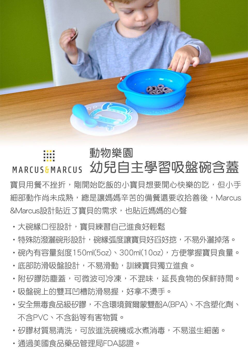 【加拿大 Marcus & Marcus】動物樂園 幼兒自主學習吸盤碗含蓋-鯨魚(紫)