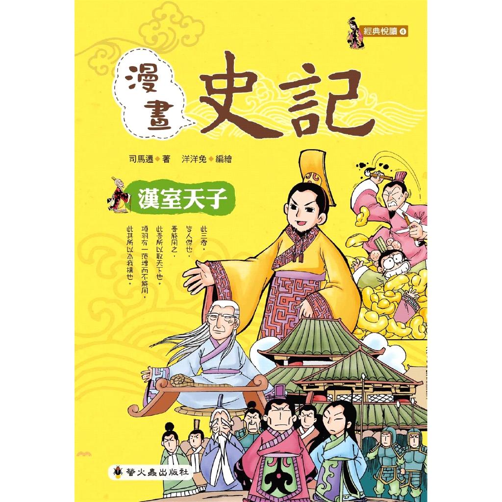 《小螢火蟲》漫畫史記:漢室天子[9折]