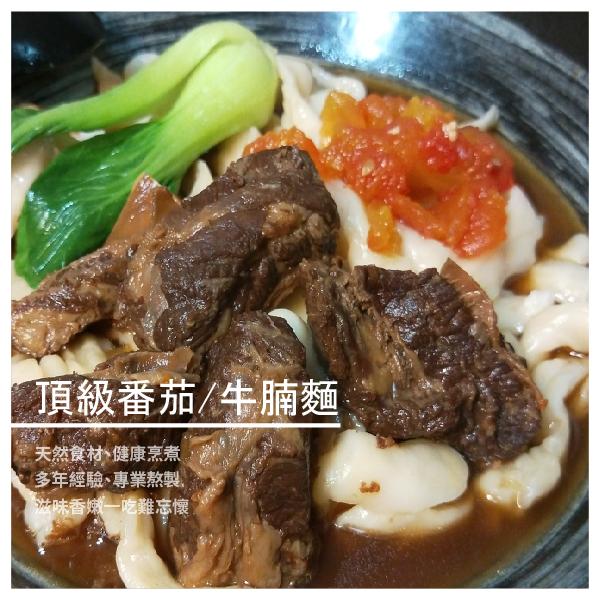 【品袋子-外國人刀削麵】頂級番茄牛腩麵 /頂級牛腩麵