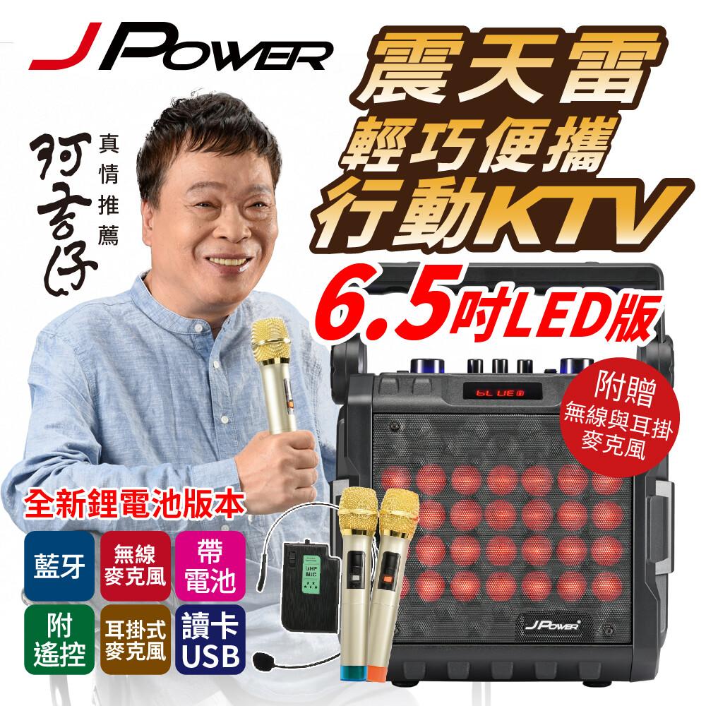 j-power  杰強 j-102-6.5led 6.5吋 震天雷肩攜式ktv藍牙喇叭