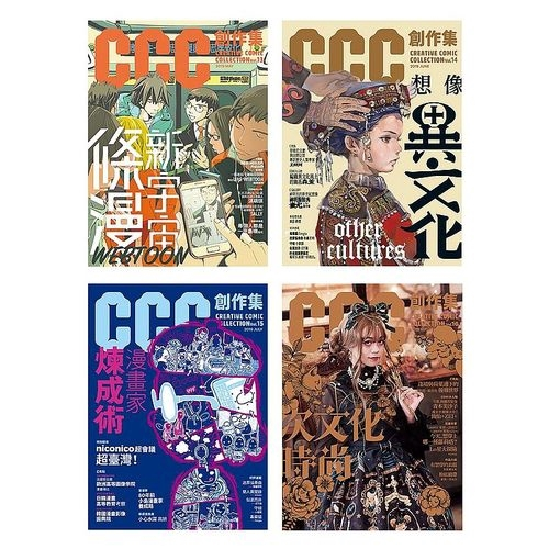 CCC創作集(13號-16號)套書