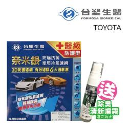 Dr. Formula 台塑生醫 奈米銀冷氣濾網_送專業安裝_送清新噴霧 D101 適用車型TOYOTA(車麗屋)