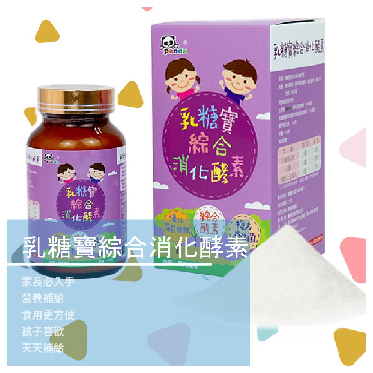【碧綠谷藥局】鑫耀Panda 乳糖寶綜合消化酵素120g/罐 買一送一 (全系列商品可任選)