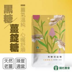 國姓農會  黑糖薑錠糖-30g-包  (1包組)