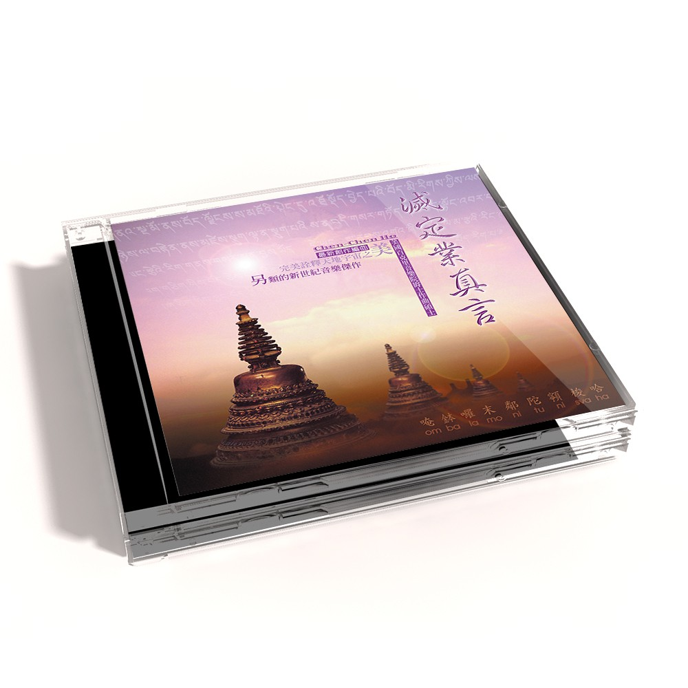 【新韻傳音】滅定業真言(梵唱) CD MSPCD-1026