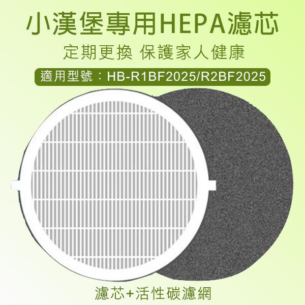 小漢堡專用hepa濾芯 現貨 當天出貨 空氣清淨 pm2.5 活性碳濾網 耗材