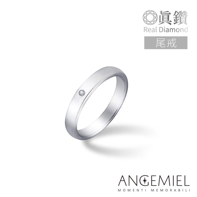 Angemiel 安婕米 鑽石戒指 Fortuna 夢想 尾戒 女款