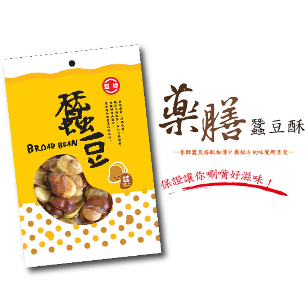 (任選)<冠億>藥膳蠶豆酥250公克