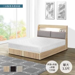 IHouse-宮崎 燈光插座床頭 基本款床底 舒柔硬床 三件組 單大梧桐