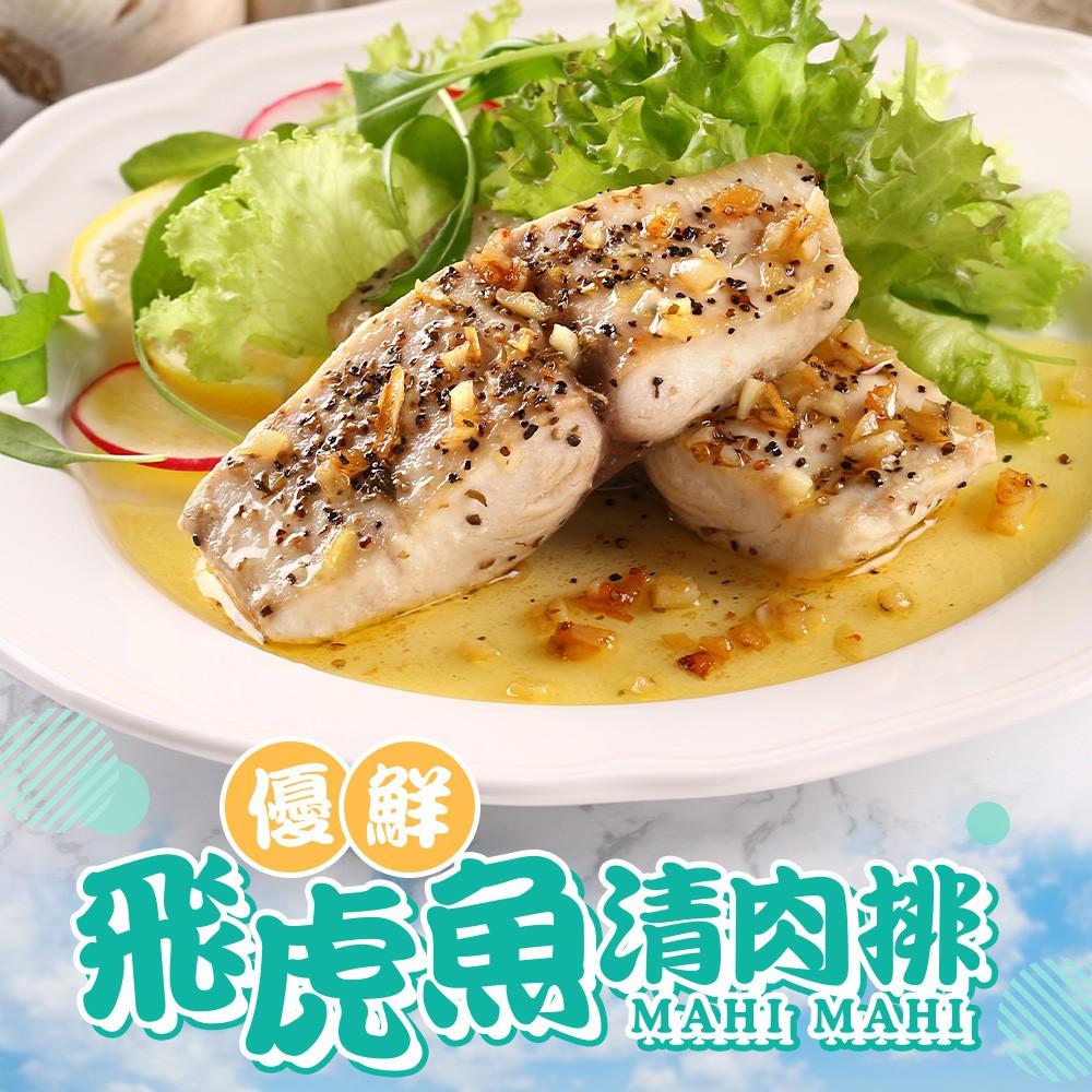 【任選】飛虎魚清肉排