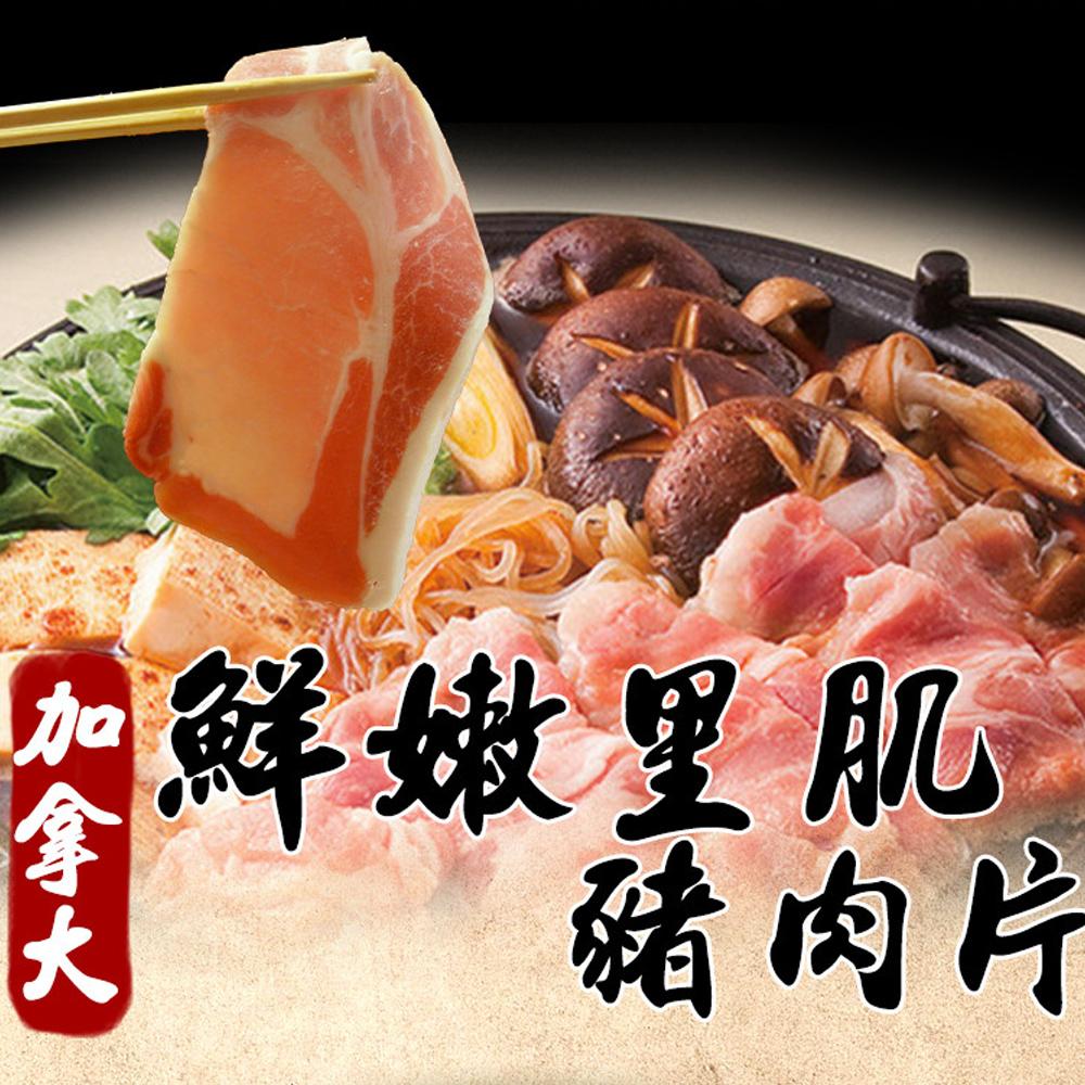 【好神】加拿大豬里肌肉片10包組(150g/包)