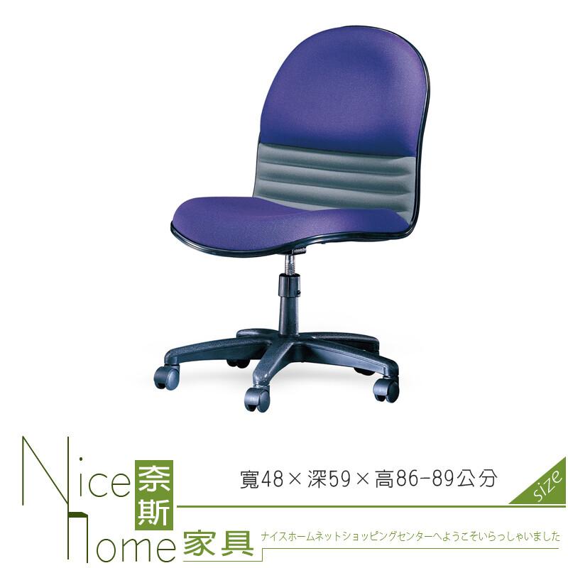 奈斯家具nice074-7-hpq 辦公椅/氣壓式/無扶手/單只