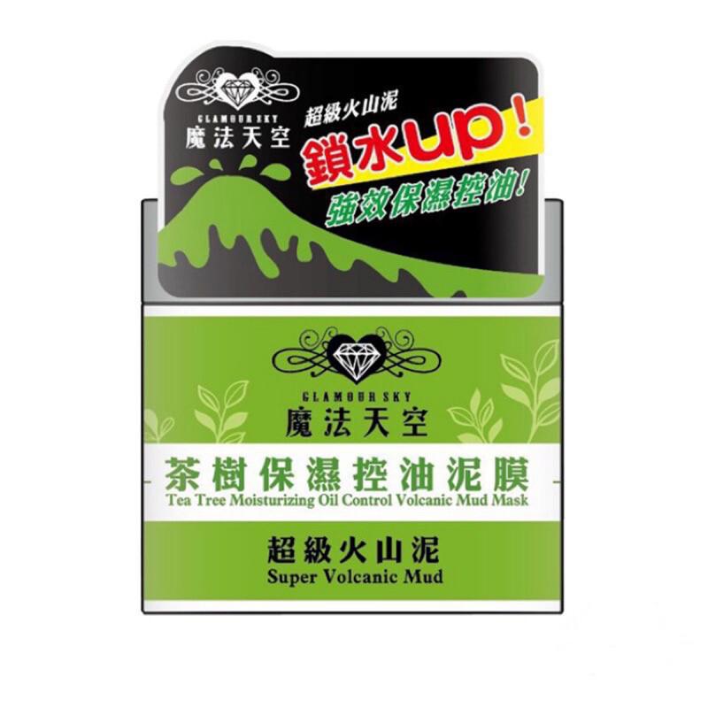 魔法天空 茶樹保濕控油泥膜150ml 超級火山泥系列 控油舒緩保濕白泥面膜2020年全新款