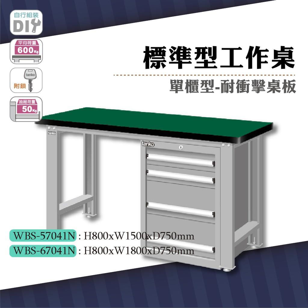WBS-67041N天鋼《標準型工作桌》單櫃型 耐衝擊桌板 W1800 維修廠 工廠 汽車保養廠