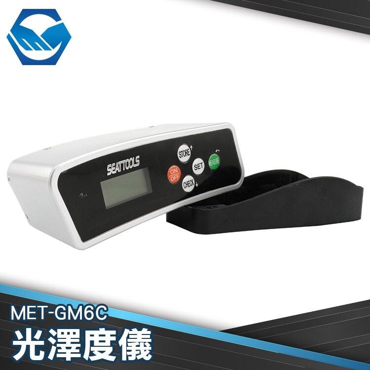 工仔人 MMET-GM6C 汽車美容 亮度儀 光澤儀 金? 油漆 烤漆 油墨 測量 檢測