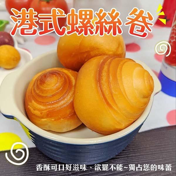【海肉管家】手工港式螺絲卷_共20粒(每盒10粒/約300g±10%)