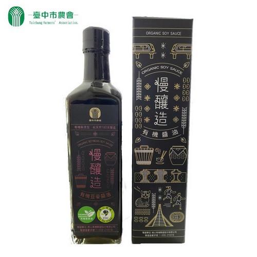 【台中市農會】慢釀造有機豆麥醬油500毫升/瓶 -台灣農漁會精選