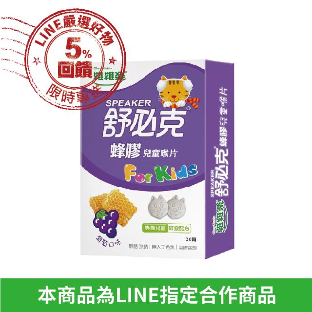 維維樂舒必克蜂膠兒童喉片(葡萄)30顆/盒★添加頂級蜂膠,無糖無鈉