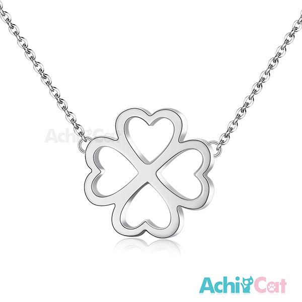 AchiCat 鋼項鍊 珠寶白鋼 簡愛幸運草 銀色款 C4099