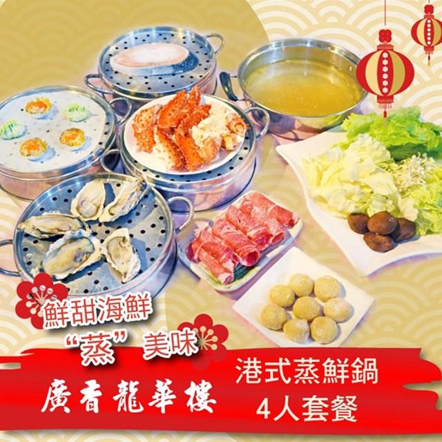 【板橋】廣香龍華樓-港式蒸鮮鍋四人套餐券