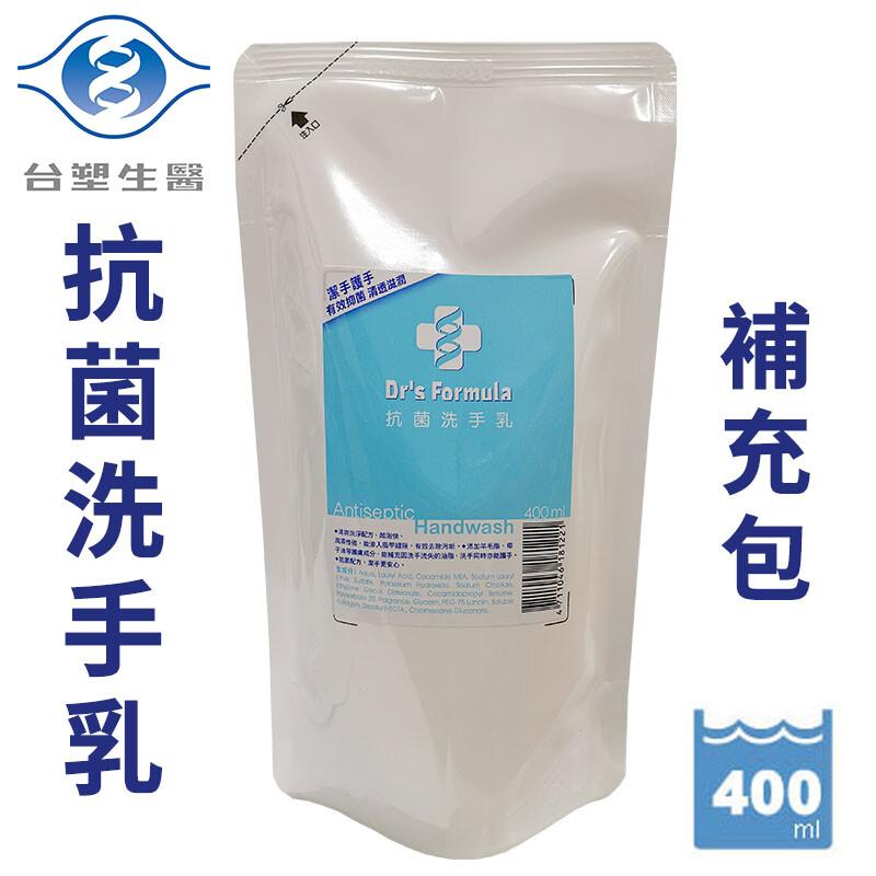 台塑生醫drs formula抗菌洗手乳400ml 補充包